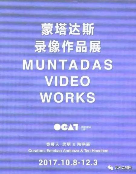 蒙塔达斯——录像作品展