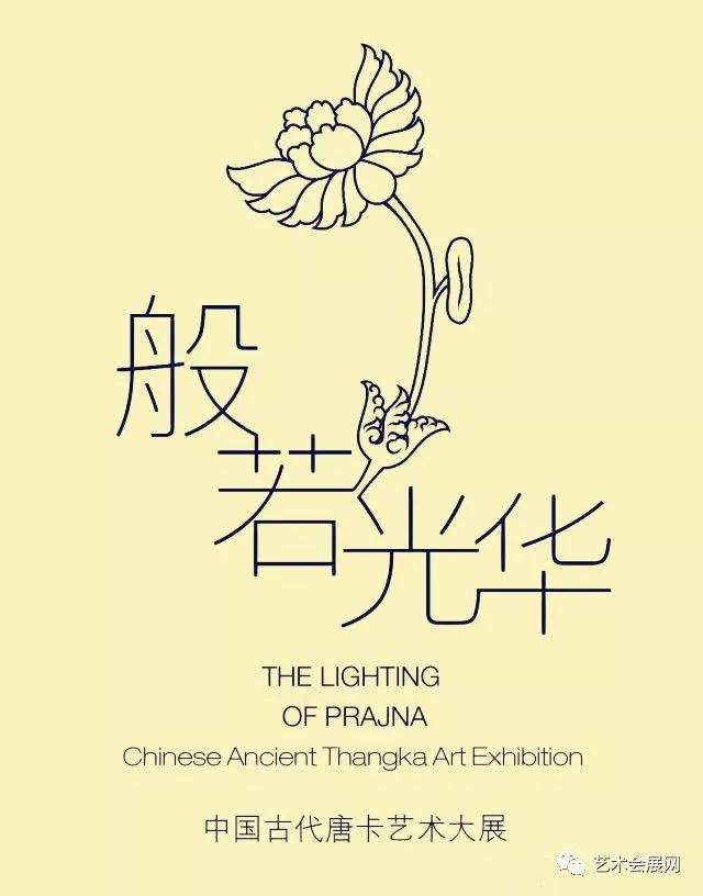 """""""般若光华""""中国古代唐卡艺术大展"""
