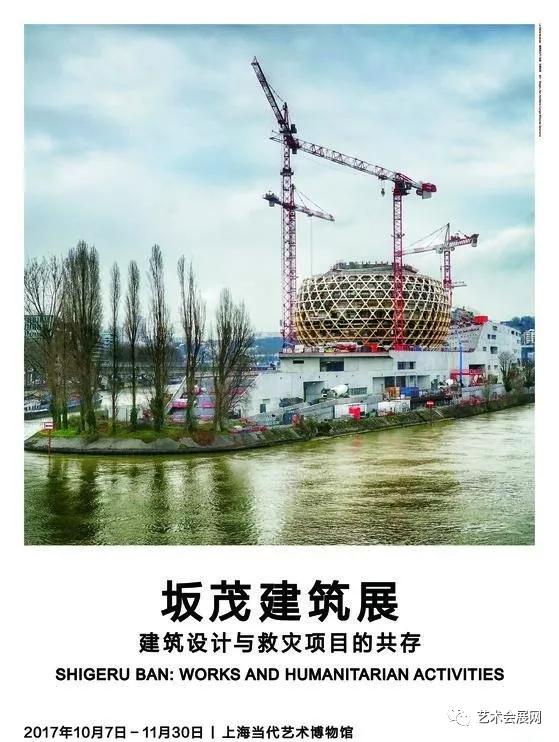 坂茂建筑展:建筑设计与救灾项目的共存