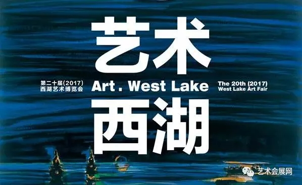 2017第二十届西湖艺术博览会