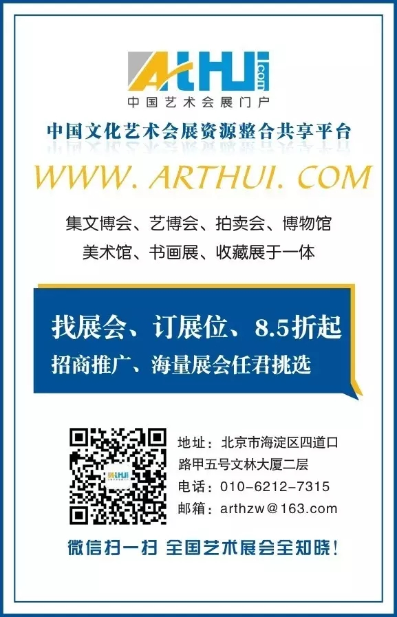中国艺术会展网