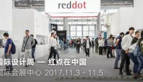 【来一场脑洞大开的设计展】2017厦门国际设计周-红点在中国
