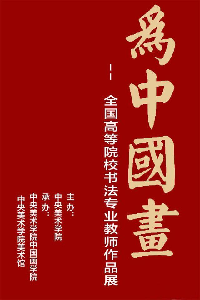 """""""为中国画""""全国高等院校书法专业教师作品展"""