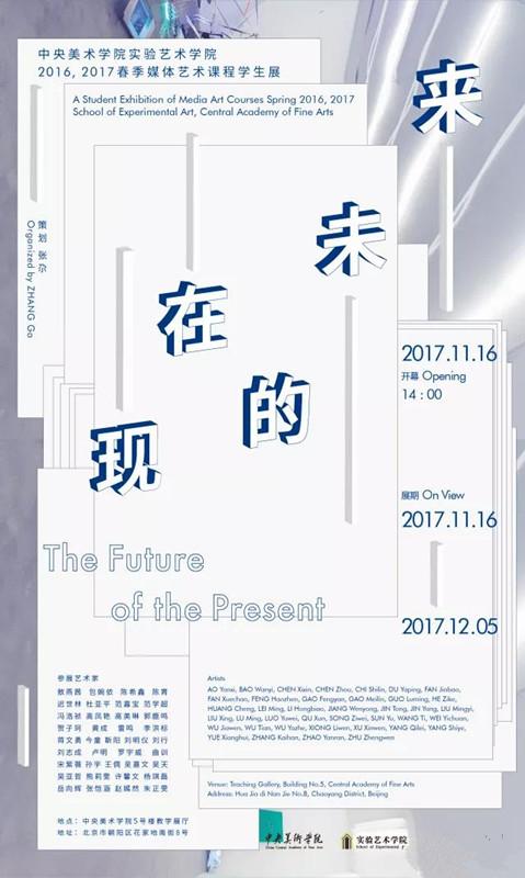 """""""现在的未来""""20162017春季媒体艺术课程学生展"""
