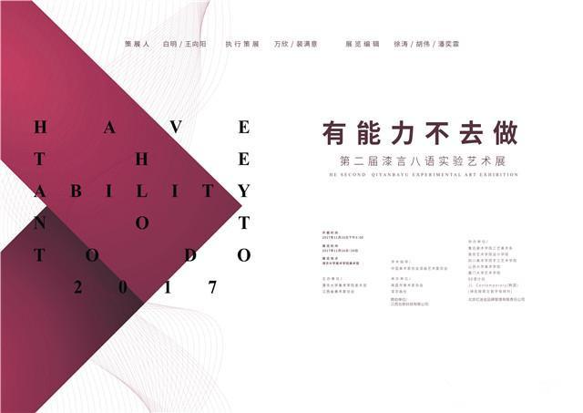 """""""有能力不去做""""2017第二届漆言八语实验艺术展"""