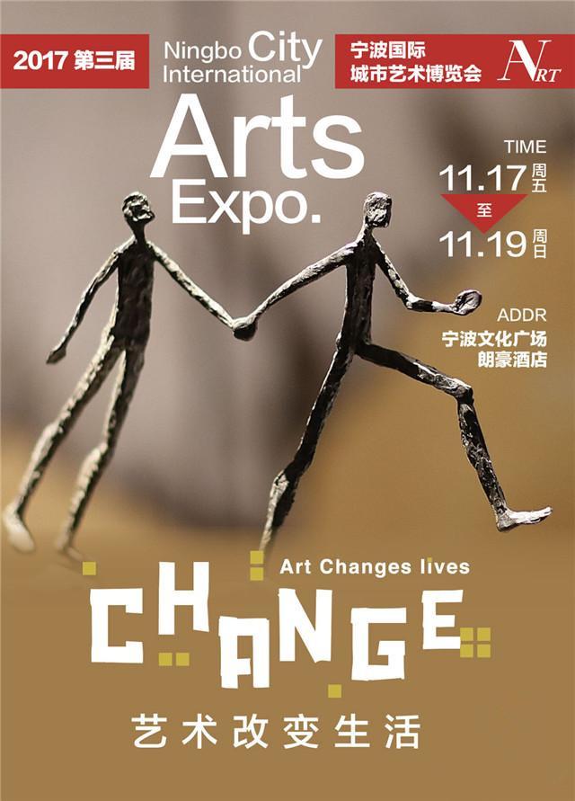 2017·第三届NArt宁波国际城市艺术博览会