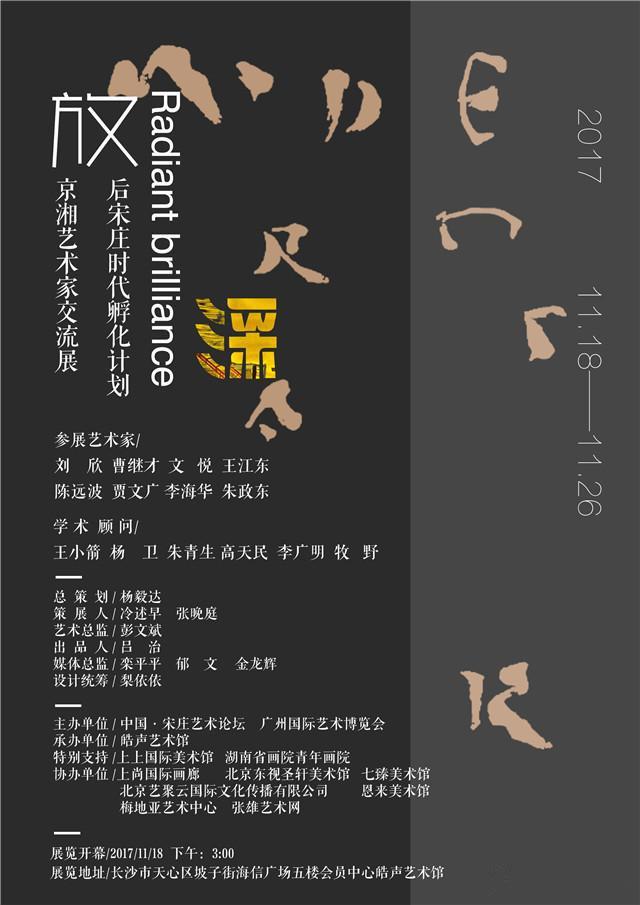"""""""放彩""""京湘艺术家交流展"""