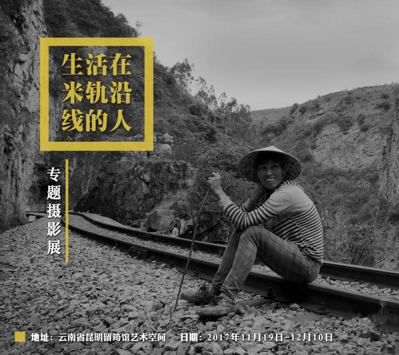 《终将消失的印迹——滇越铁路影像纪行》专题摄影展