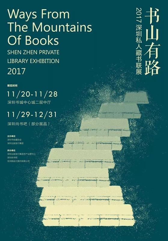 """""""书山有路""""2017深圳私人藏书联展"""