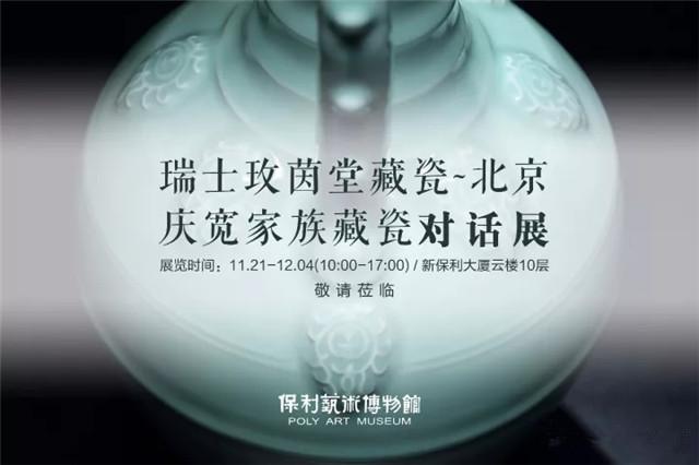 瑞士玫茵堂藏瓷~北京庆宽家族藏瓷对话展
