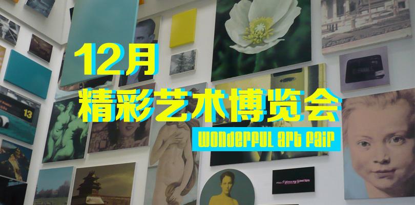 【展会信息】12月精彩艺术博览会