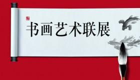第12届中国书画艺术暨珠宝紫砂收藏品博览会邀请函