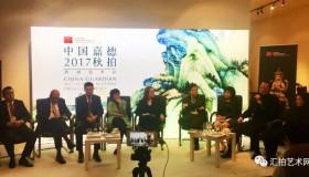 """中国嘉德2017秋拍""""生货""""来袭!丨""""新地标""""预示""""新成绩"""""""