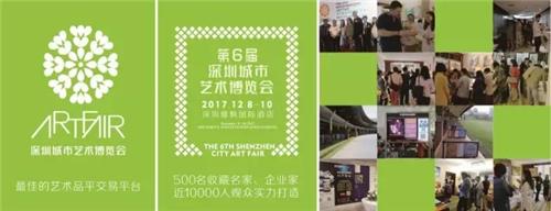 第六届深圳城市艺术博览会