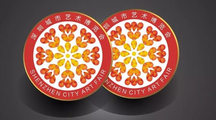 深圳城市艺术博览会徽章