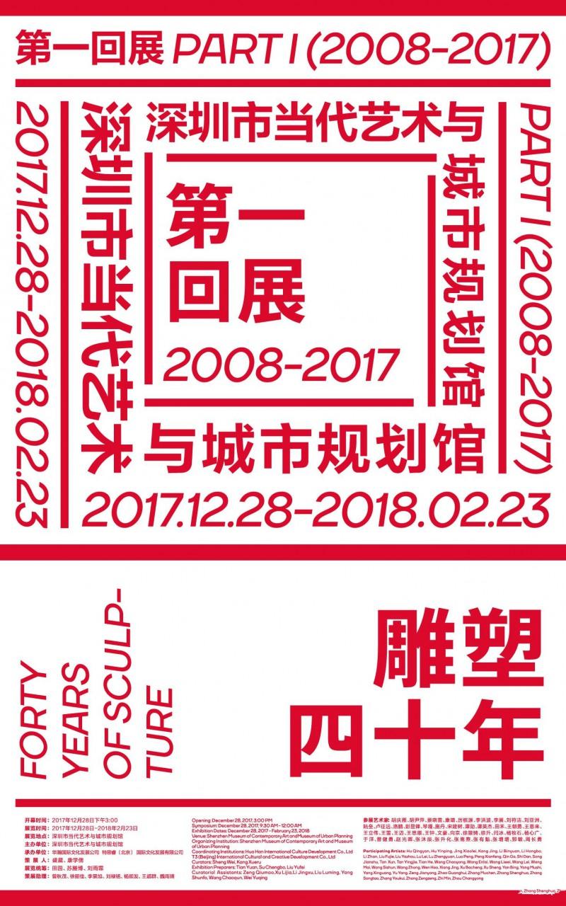 雕塑四十年·第一回展(2008-2017)-雕塑四十年·田世信个案研究