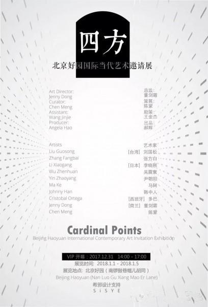 """""""四方""""北京好园国际当代艺术邀请展"""