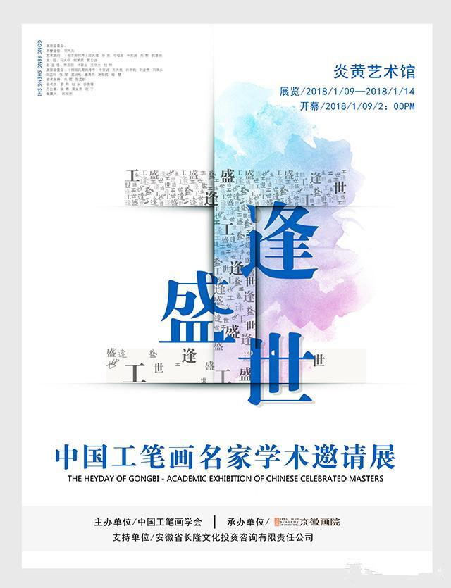 """""""工逢盛世""""中国工笔画名家学术邀请展"""