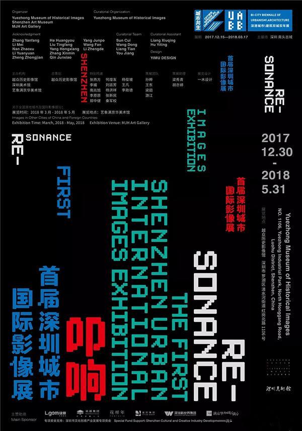 叩响——首届深圳城市国际影像展