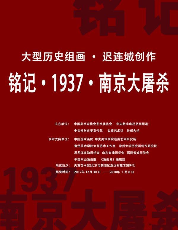 展览名称:《铭记?1937?南京大屠杀》大型历史组画(北京展)