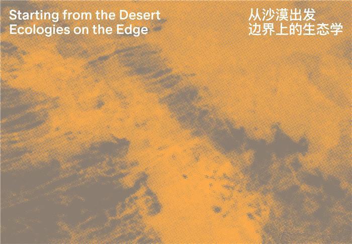 """第二届银川双年展:""""从沙漠出发——边界上的生态学"""""""