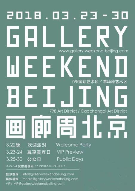 2018画廊周北京