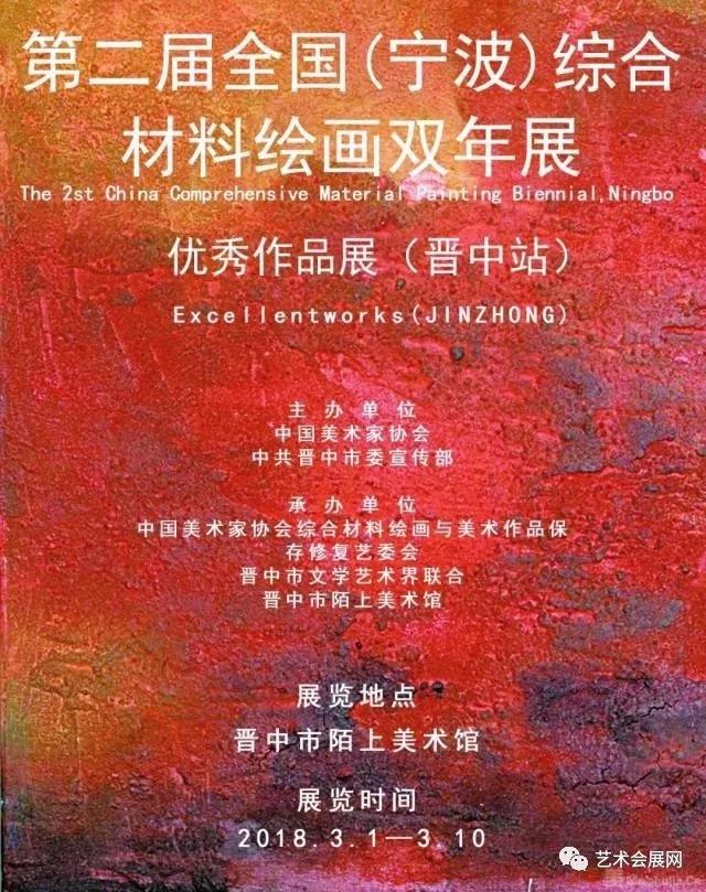 第二届全国(宁波)综合材料绘画双年展(晋中站)