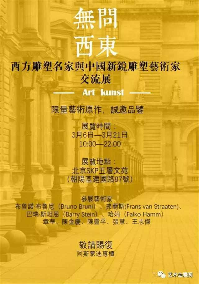"""""""无问西东""""西方雕塑名家与中国新锐雕塑艺术家交流展"""