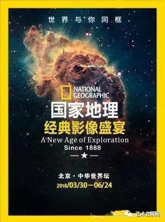经典影像盛宴•北京中华世纪坛站