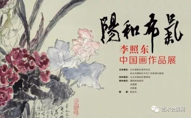 """""""阳和布气""""李照东中国画作品展"""