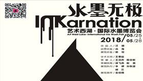 首届艺术西湖•国际水墨博览会将举行