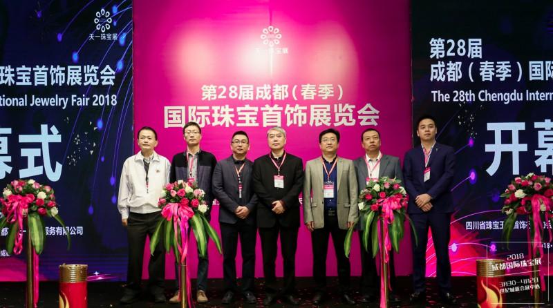 第28届成都国际珠宝展开幕式