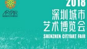 2018深圳城市艺术博览会再度来袭!