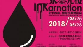 精彩水墨 | 艺术西湖•国际水墨博览会