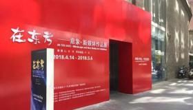 第23届春季广州艺博会主题推介 | 在东方