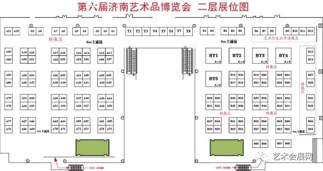 济南艺博会