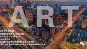 【新常态,新亮点】2018第21届北京艺术博览会