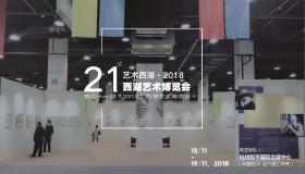 2018第21届西湖艺术博览会参展报名火热开启!