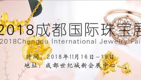 扬帆启航!第30届成都国际珠宝展招商正式启动!