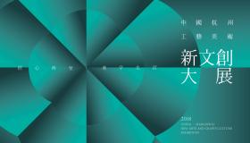 2018年中国杭州工艺美术新文创大展--匠心所至·美学生活