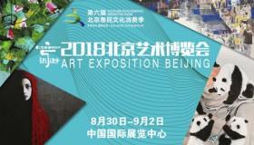 2018第21届北京艺术博览会开幕 6000件中外艺术品参展