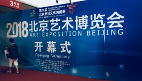 享原创艺术盛宴 促艺术品消费升级 第六届北京惠民文化消费季 2018北京艺术博览会国展开幕