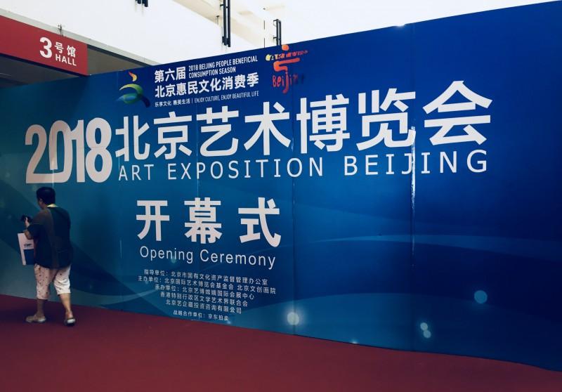 2018北京艺术博览会