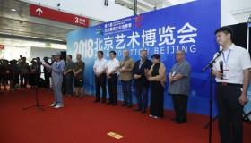 精准定位 助力艺术消费升级 2018北京艺术博览会圆满闭幕