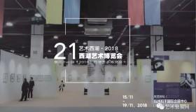 招展   第二十一届西湖艺术博览会9月底截止报名!