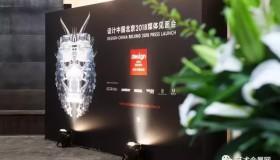 设计盛宴——设计中国北京2018(早鸟票)