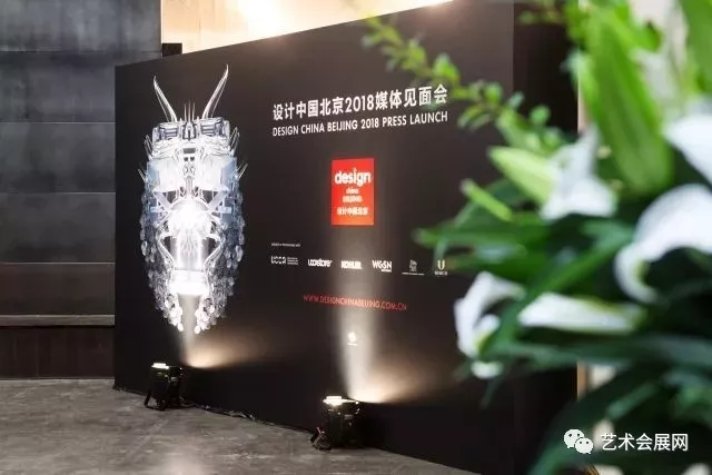 设计中国北京2018