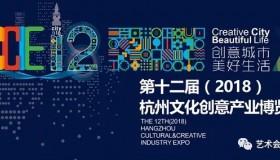 第十二届(2018)杭州文化创意产业博览会