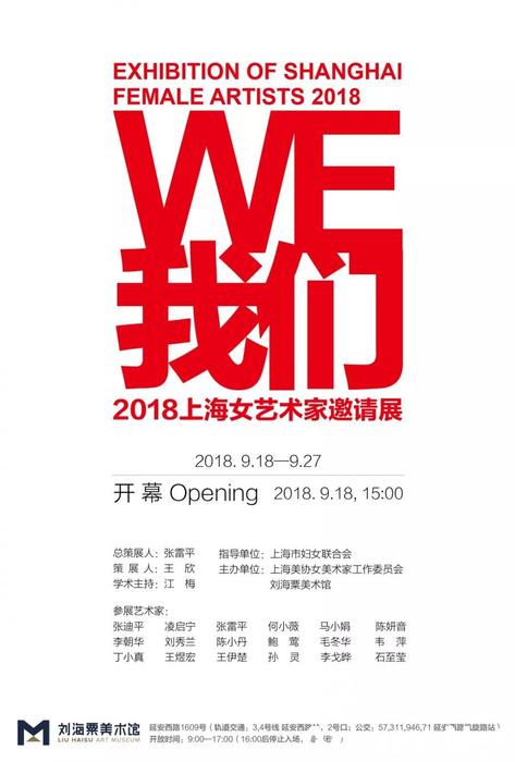 """""""我们""""2018上海女艺术家邀请展"""