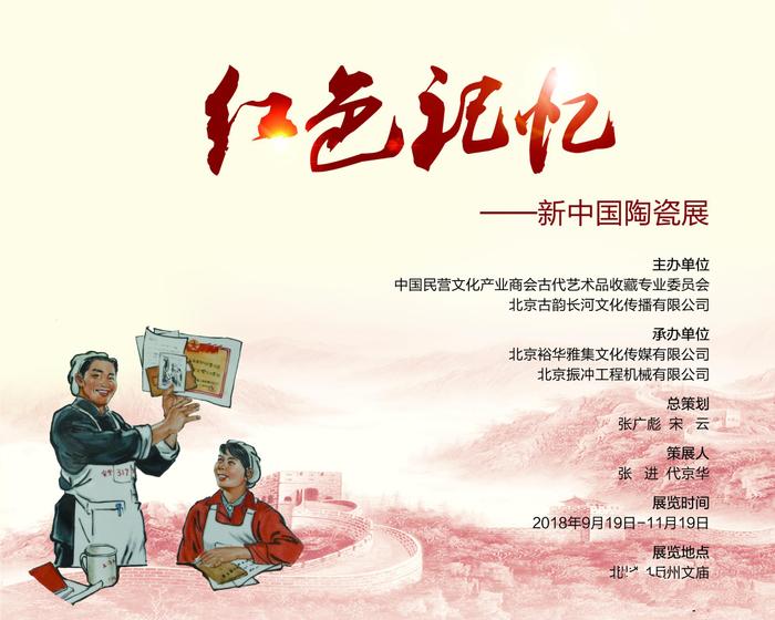 """""""红色记忆""""新中国陶瓷展"""